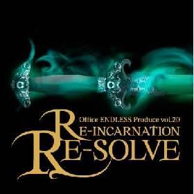 『RE-INCARNATION RE-SOLVE』日替わりスペシャルゲスト発表