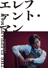 小瀧望、演出の森新太郎と共に創り上げた異形の美しき青年の表情とポーズを初披露 舞台『エレファント・マン THE ELEPHANT MAN』