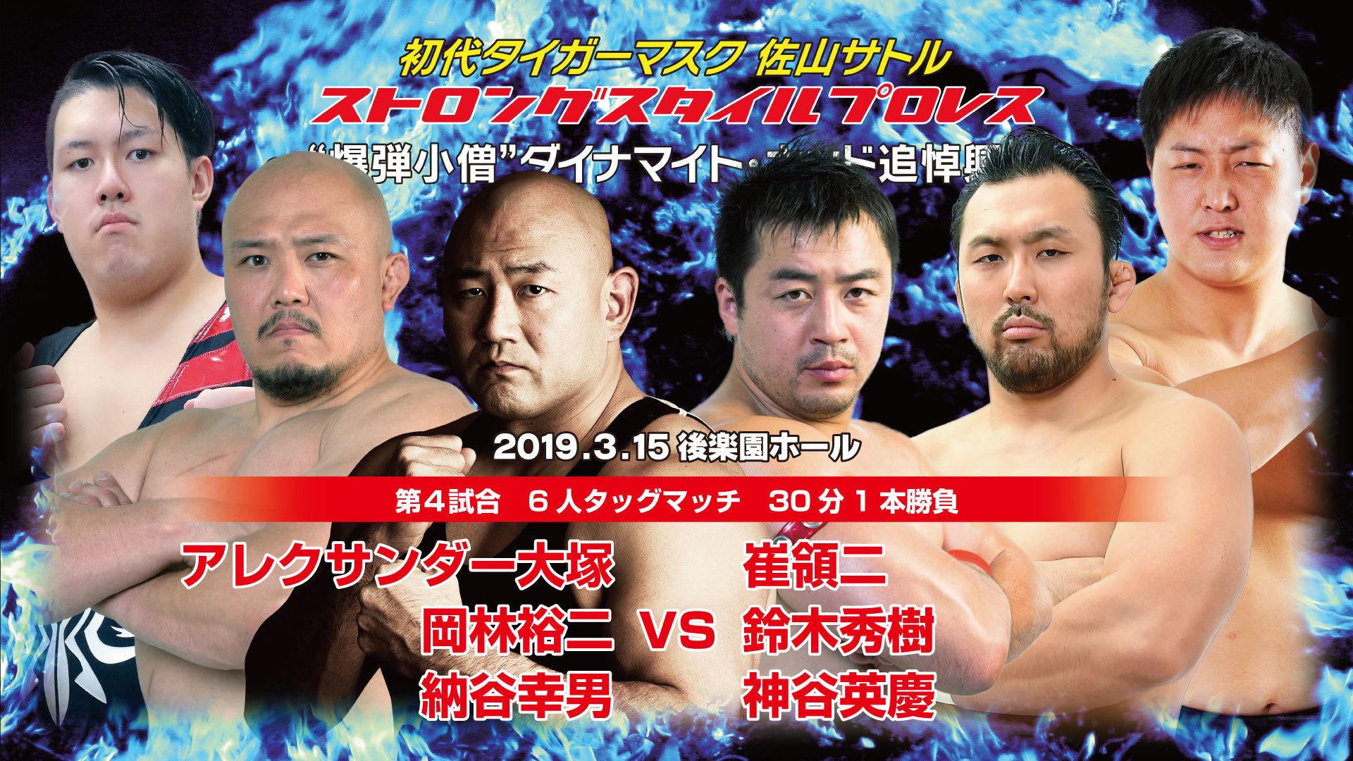 第4試合は納谷幸男も参戦する6人タッグマッチ30分1本勝負