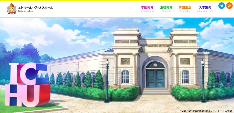 学園公式サイト (C)Liber Entertainment Inc. / エルドール広報課