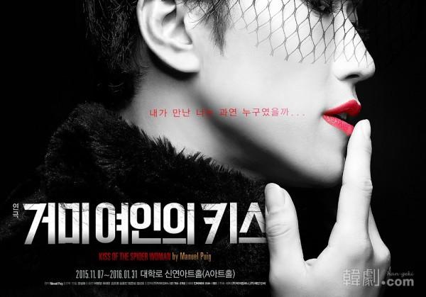 親指の爪が思わぬ効果となった『蜘蛛女のキス』ポスター ©AGA COMPANY