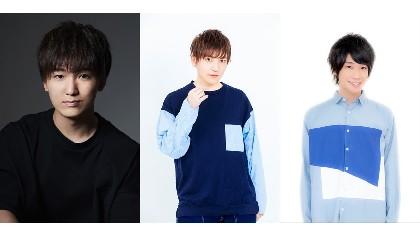 山下誠一郎、小林竜之、土田玲央 出演で男子プリパラ・WITHが舞台化 キャスト&監督コメント到着