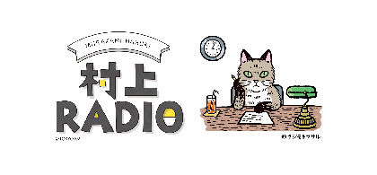村上春樹の『村上RADIO(レディオ)』、第2弾・第3弾の放送が決定「秋の夜長を、村上の選んだ曲で楽しく過ごしてください」