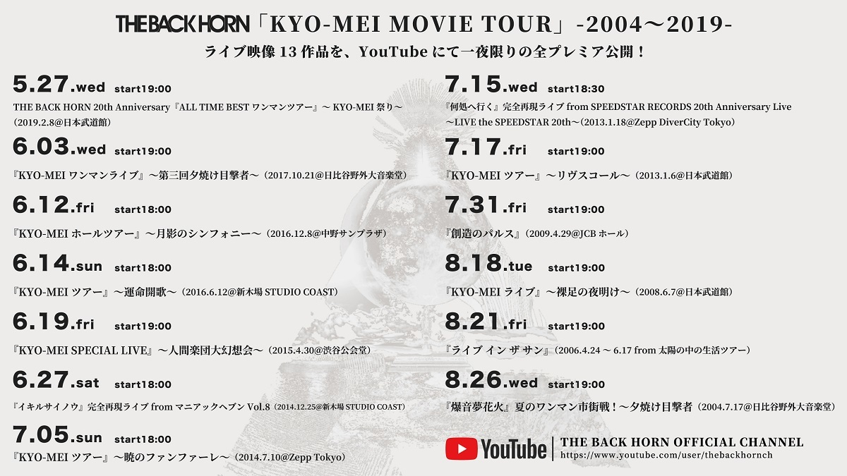 THE BACK HORN「KYO-MEI MOVIE TOUR」-2004〜2019- スケジュール