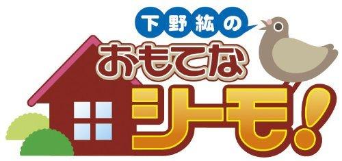 『下野紘のおもてなシーモ!』