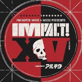 札幌のライブハウスサーキット『IMPACT!XV』出演者第2弾でKEYTALK、岡崎体育、Karin.、なきごと、TETORAら18組