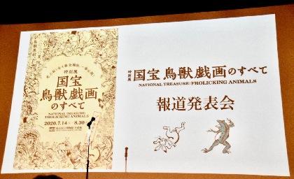 謎多き絵巻の全貌に迫る! 特別展『国宝 鳥獣戯画のすべて』報道発表会レポート