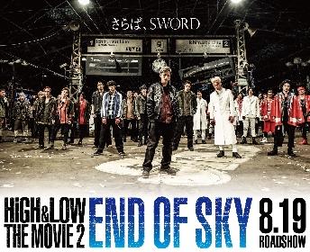 『HiGH&LOW THE MOVIE 2』 SWORD集合ビジュアルを解禁 スモーキー(窪田正孝)らの不在や傷だらけの姿が意味するところとは