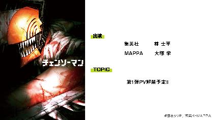 MAPPA設立10周年記念イベントに、『チェンソーマン』『Yasuke-ヤスケ-』が参加決定