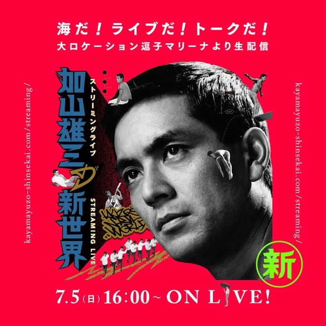 STREAMING LIVE「加山雄三の新世界」 〜海だ!ライブだ!トークだ!大ロケーション逗子マリーナより生配信〜