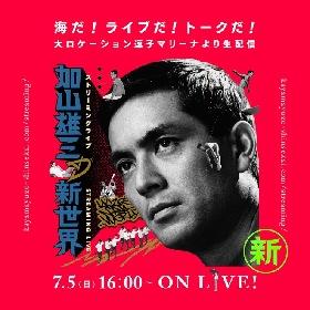 加山雄三、無観客配信ライブの開催が決定 RHYMESTER、PUNPEE、ももクロ、コムアイら出演