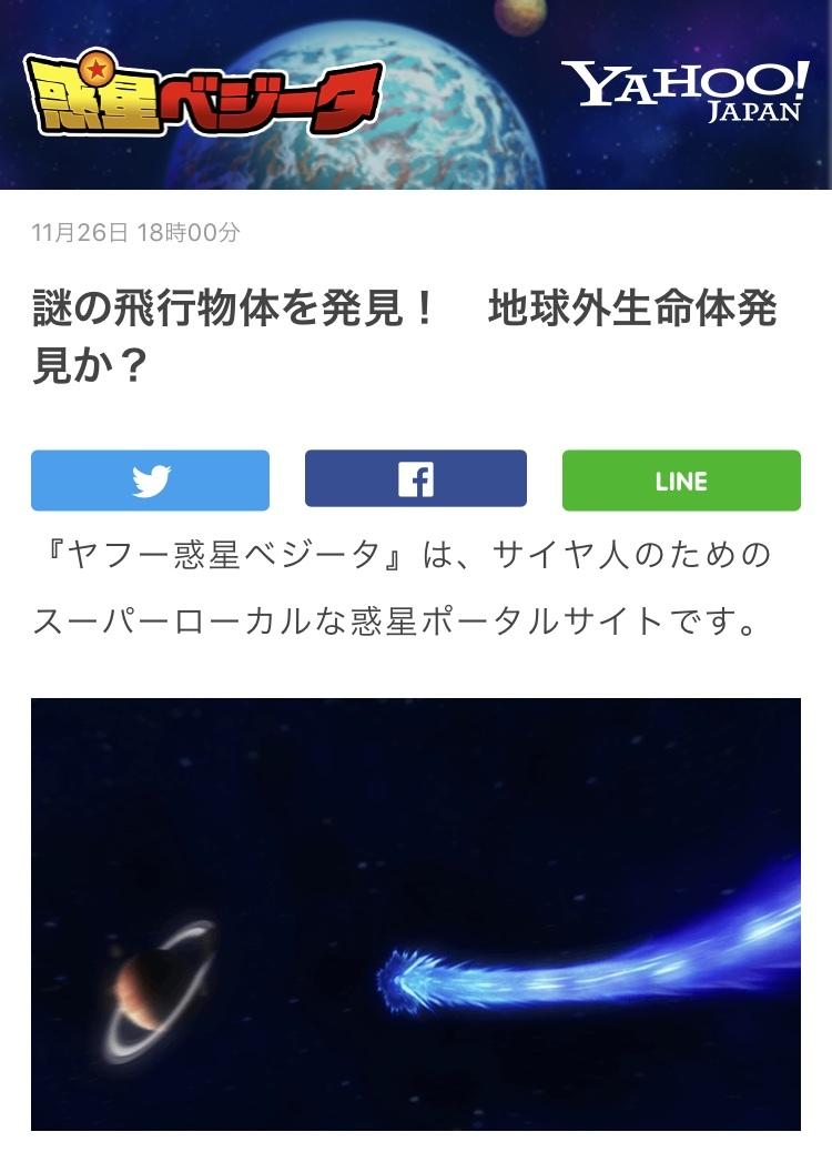 「ヤフー惑星ベジータ」ニュースページ
