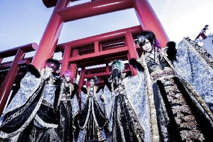 己龍 7月にニューシングル発売&中野サンプラザ含む全国巡業を発表