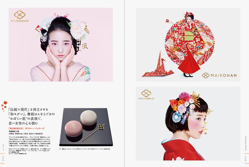 """「伝統×現代」を両立させる「和モダン」。舞妓はんならではの""""おぼこい肌""""の表現で、若い女性の心を掴んでいるデザイン"""