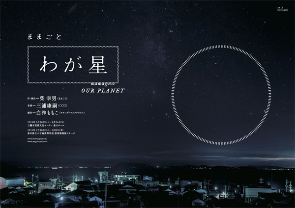 ままごと『わが星』メインビジュアル ⓒままごと公式サイト