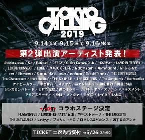 『TOKYO CALLING 2019』 第2弾出演者発表 LAMP IN TERREN、オメでたい頭でなによりら計42組