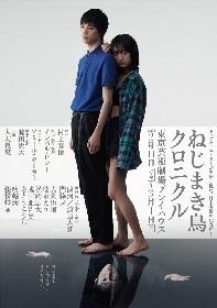 成河、渡辺大知、門脇麦ら出演『ねじまき鳥クロニクル』チラシビジュアル&コメント動画が到着 アフタートークも決定
