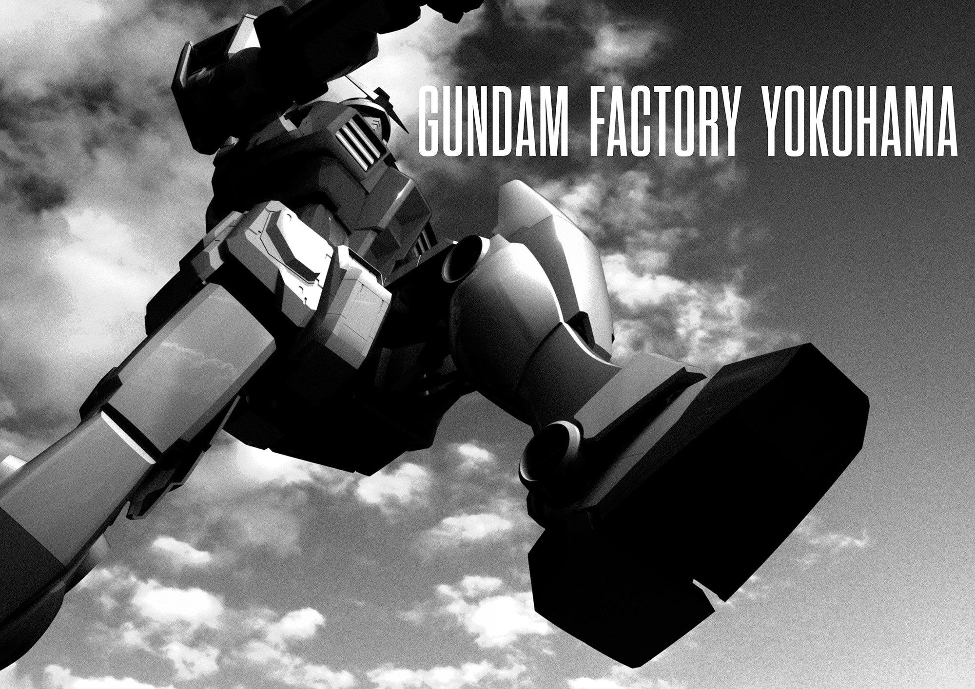 「GUNDAM FACTORY YOKOHAMA」 (C)創通・サンライズ