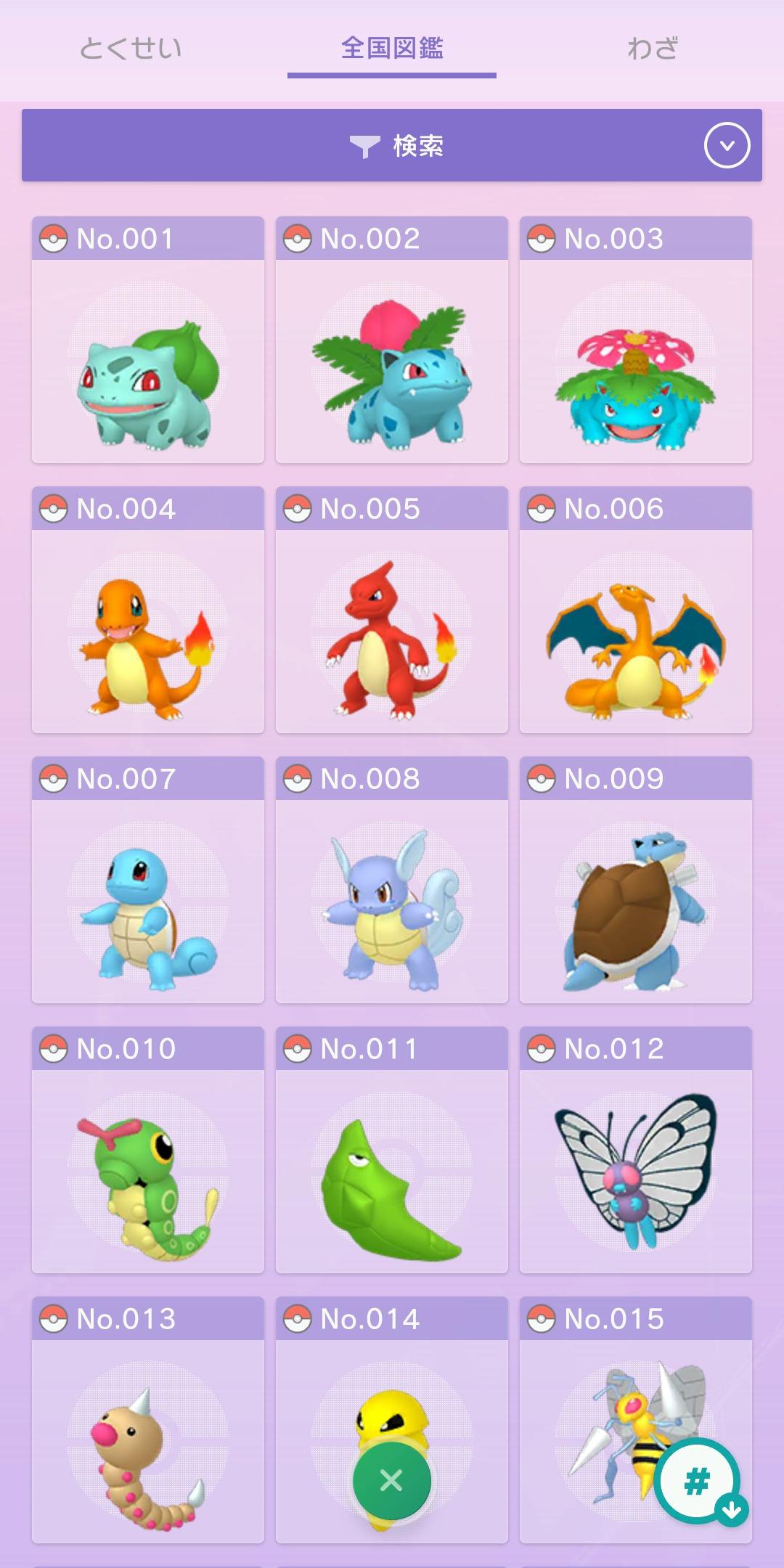 スマホ版 ポケモン図鑑 (C)2020 Pokémon. (C)1995-2020 Nintendo/Creatures Inc. /GAME FREAK inc.
