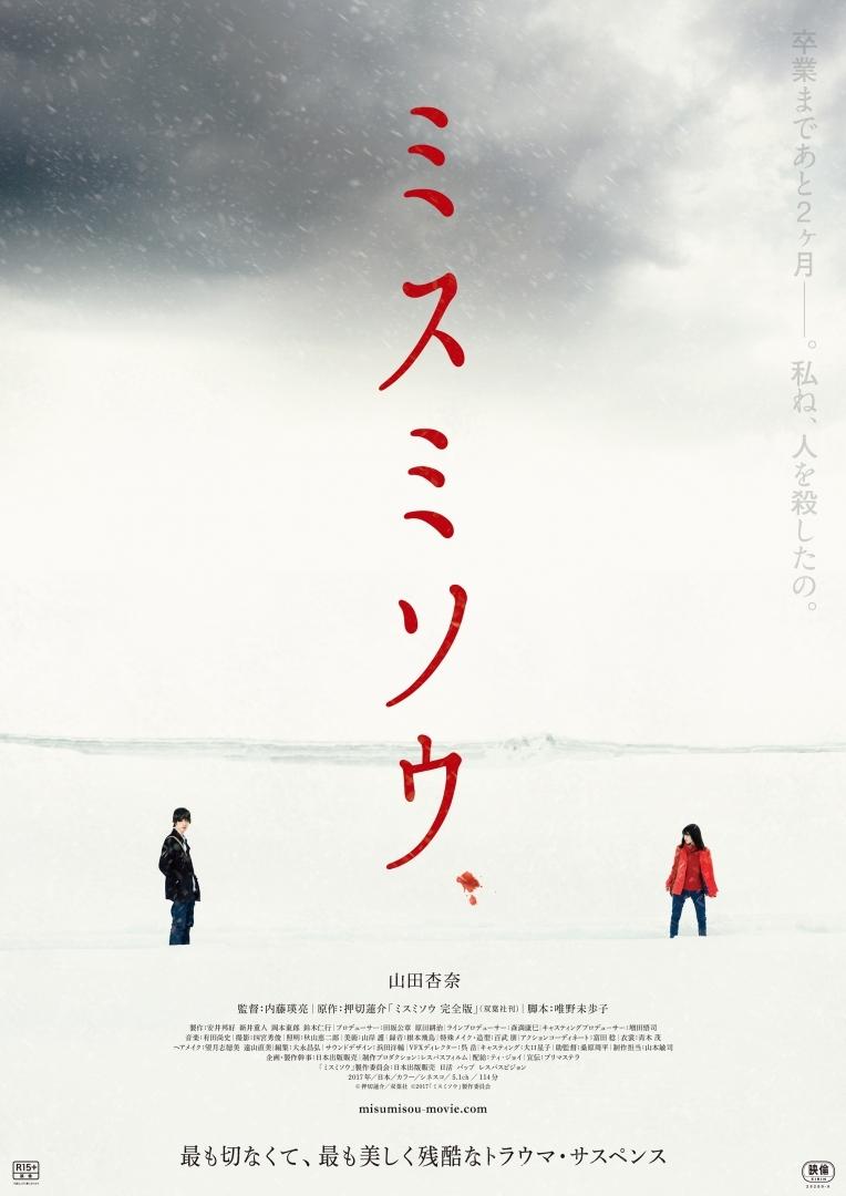 (C)押切蓮介/双葉社 (C)2017「ミスミソウ」製作委員会