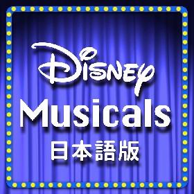 ディズニー・ミュージカル、日本公演作品を集めた初の公式プレイリストが公開