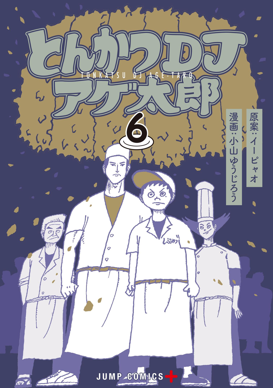 (C)イーピャオ・小山ゆうじろう/集英社・とんかつDJ製作委員会