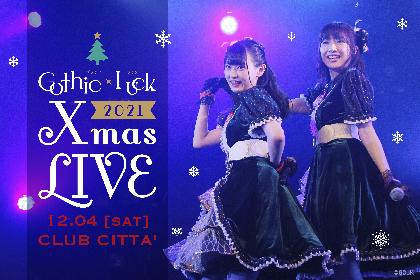 八木ましろ・菅まどかによるユニットGothic×Luck、クリスマスライブを行うことが決定
