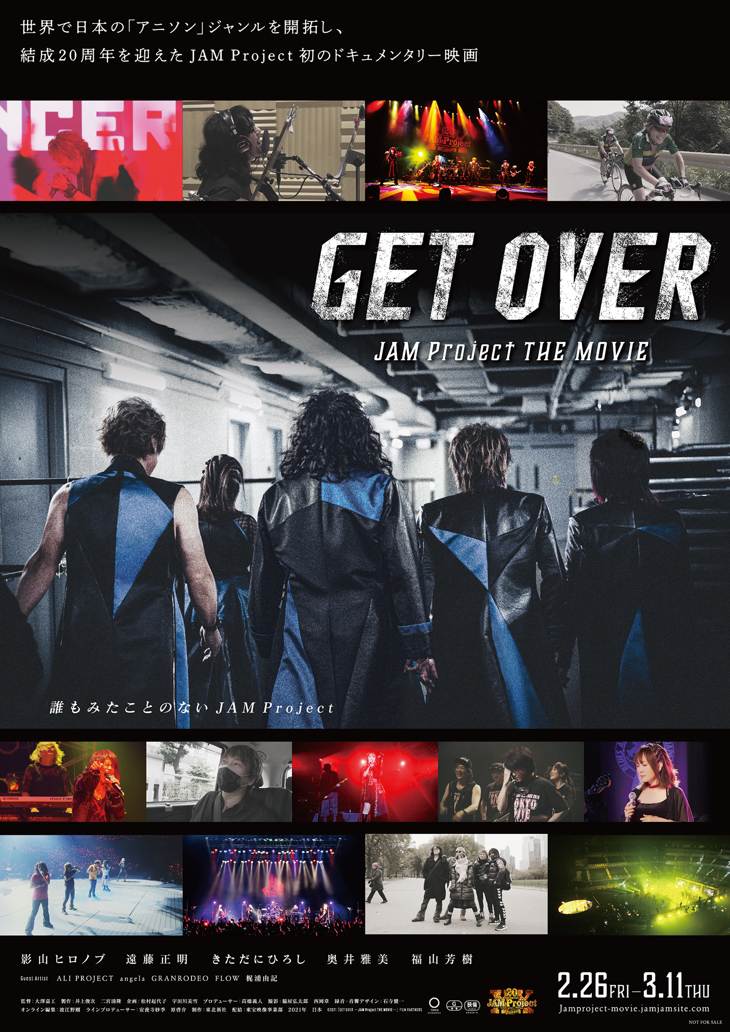 映画『GET OVER -JAM Project THE MOVIE-』 (C)2021「GET OVER -JAM Project THE MOVIE-」FILM PARTNERS