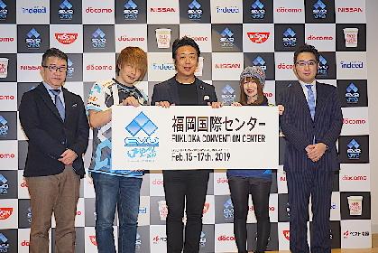 格闘ゲーマーの熱い戦い、決戦の地は福岡!「EVO Japan 2019」記者発表会レポート