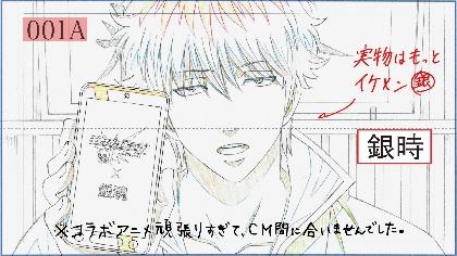 TVアニメ『銀魂』と『モンスト』のコラボ第2弾がスタート!コラボアニメに集中しすぎて、ラフ絵に赤字修正が入ったままCM放映
