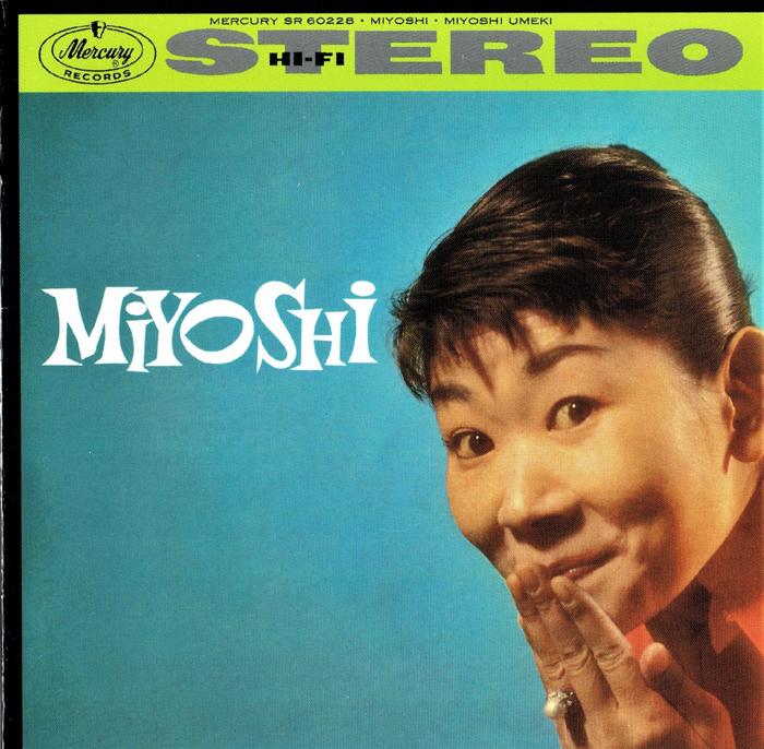 1960年にリリースされた、ミヨシ梅木のソロ・アルバム「ミヨシ」。コケティッシュなボーカルが魅力的で、英語の発音も美しい(CDは惜しくも廃盤)。