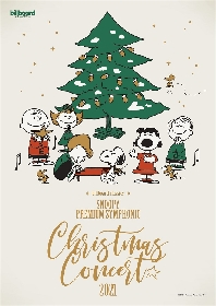 城田優、中川晃教、May J. をゲストに迎え、スヌーピーのクリスマスコンサートが東名阪3都市で開催決定