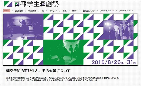 京都学生演劇祭の公式サイトより(SPICE編集部責任による画像掲載)