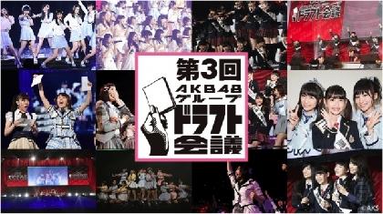 『第3回AKB48グループドラフト会議』をSHOWROOMで生中継&候補者指名も実施へ