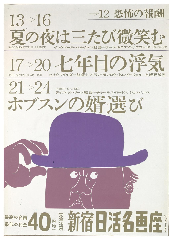日活名画座のポスター〈1959年〉 映画好きな和田は、とある印刷会社の社長に声をかけられ、勤務時間後に無報酬で制作した。