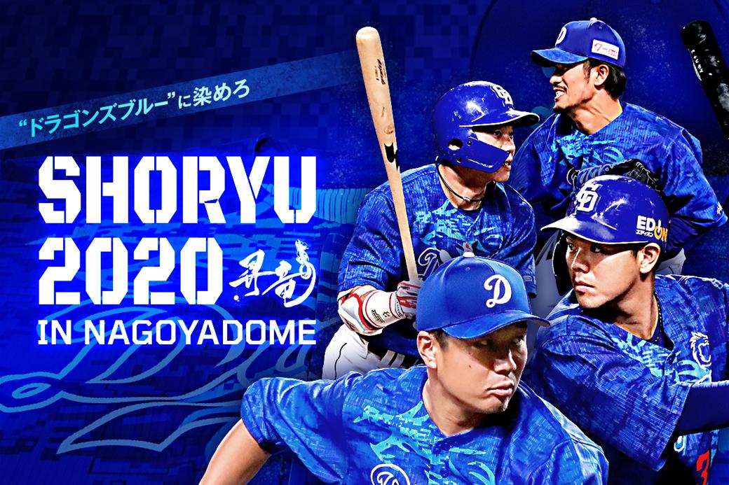 今季最後の『昇竜2020』は10月31日(土)開催