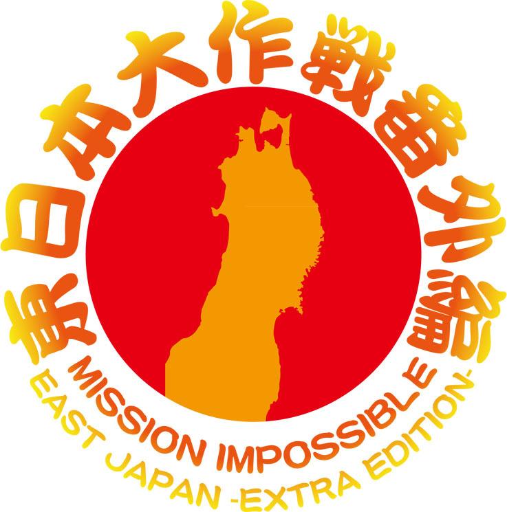 『東日本大作戦番外編』