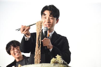星野源「引っ越し大名!」初日に蕎麦を持ち上げ「普段やってるCMの感じが…」