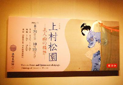女性の視点で「美人画」を描いた画家・上村松園、傑作18点を一挙公開 『[企画展]上村松園 ―美人画の精華―』展レポート