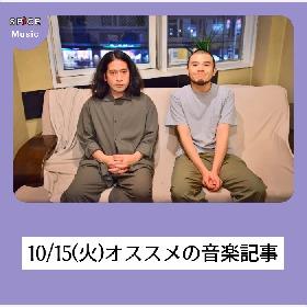 【昨日のニュースを振り返り】10/15(火)オススメ音楽記事