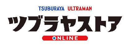 円谷プロ直営の「TSUBURAYA STORE ONLINE」オープン 貴重な限定アイテムやキャンペーンも開催