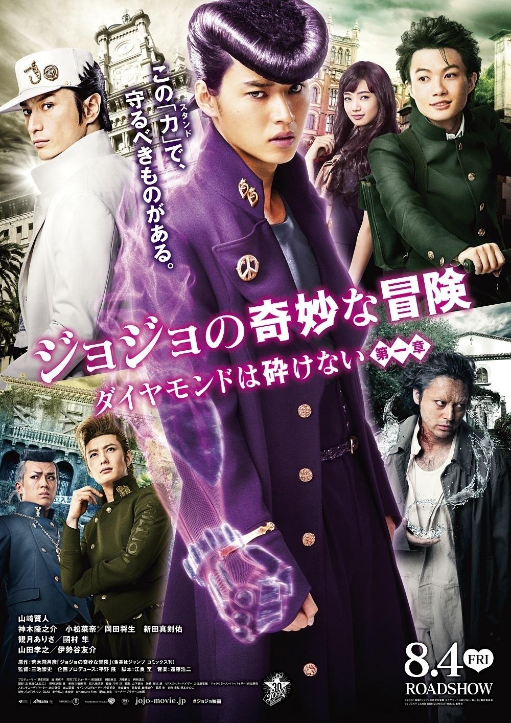 (C)2017 映画「ジョジョの奇妙な冒険 ダイヤモンドは砕けない 第一章」製作委員会(C)LUCKY LAND COMMUNICATIONS/集英社