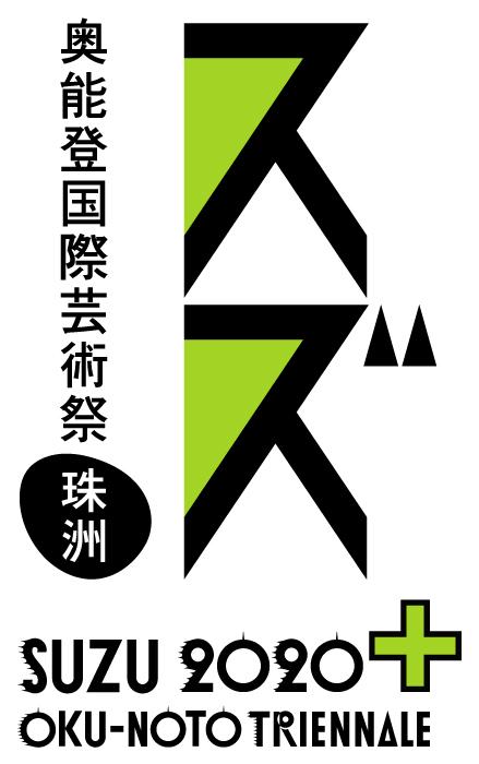 『奥能登国際芸術祭2020+』