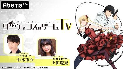 小林裕介と上田麗奈が『ダーウィンズゲーム TV』の情報を発表!大森日雅、八代拓、花守ゆみりがサプライズ登場