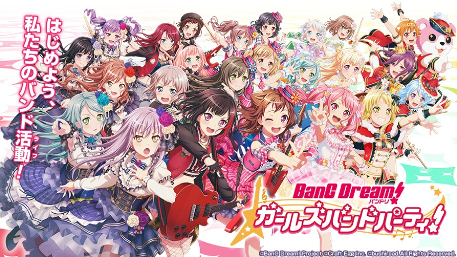 『バンドリ! ガールズバンドパーティ!』 (C)BanG Dream! Project (C)Craft Egg Inc. (C)bushiroad All Rights Reserved.