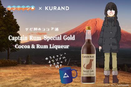 アニメ『ゆるキャン△』コラボ「ラム酒のココア割り」を再現したオリジナルリキュールが発売決定 オリジナルマグカップ付き