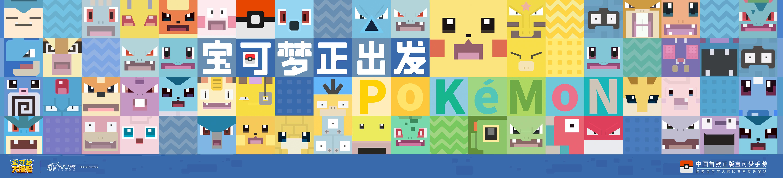 『ポケモンクエスト』ロゴ
