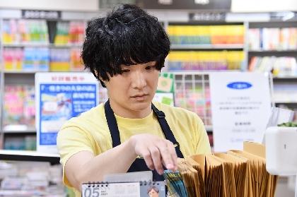 石崎ひゅーい、主題歌を担当する本日放送ドラマ『警視庁・捜査一課長season5』で謎の男を演じる