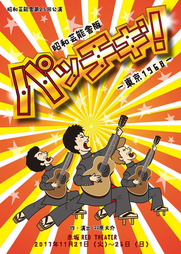昭和芸能舎第25回公演「昭和芸能舎版 パッチギ!~東京1968~」チラシ表
