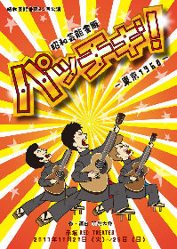 羽原大介の作・演出で「昭和芸能舎版 パッチギ!」主演に小野賢章